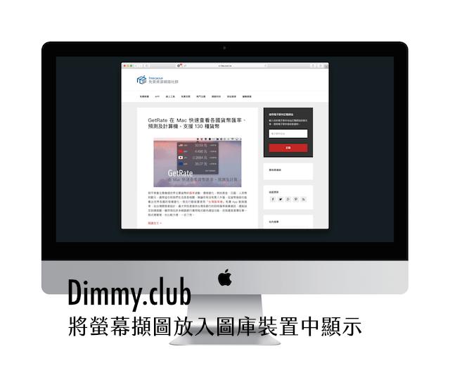 Dimmy.club 將螢幕擷圖或程式畫面放入圖庫裝置顯示,打造專業模型圖片