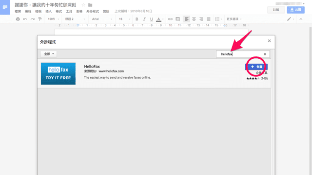 HelloFax with Google Docs