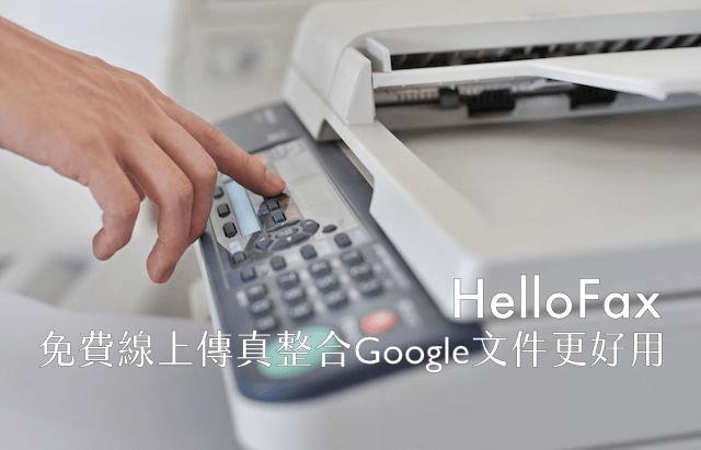 HelloFax 免費線上傳真服務整合 Google 文件更好用,立即獲取 25 頁配額 via @freegroup
