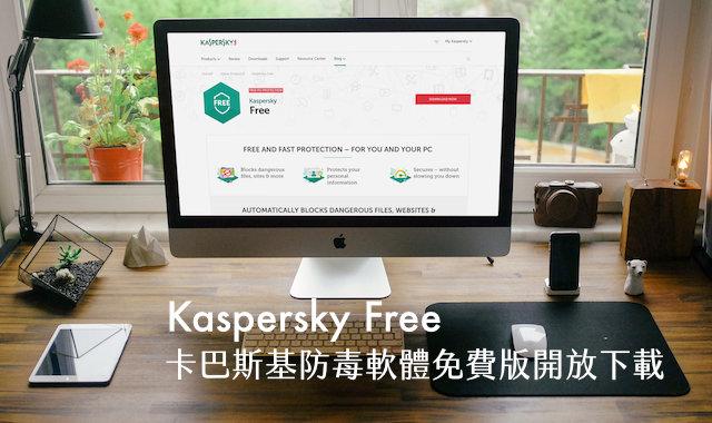 Kaspersky Free 卡巴斯基免費防毒軟體開放下載,安裝後自動啟動授權