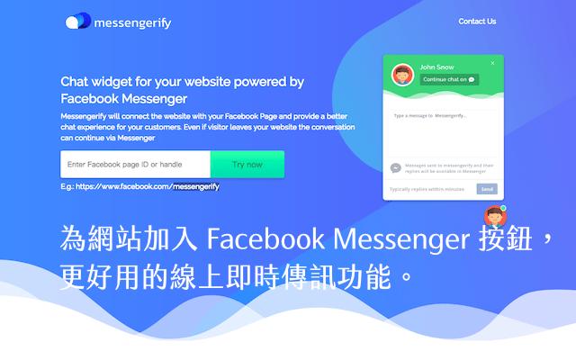 Messengerify 為網站加入臉書 Messenger 按鈕,更好用的即時傳訊功能