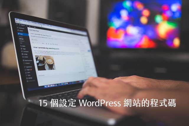 15 個設定 WordPress 網站的程式碼整理,加入 wp-config.php 就能使用