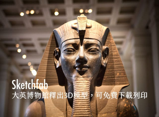 大英博物館釋出 3D 模型圖 Sketchfab 開放免費下載列印