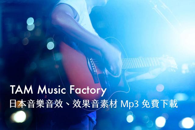 TAM Music Factory 日本音樂音效、效果音素材 Mp3 免費下載