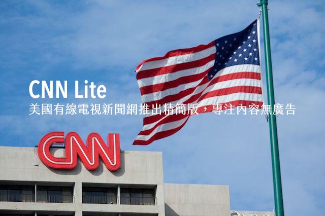 CNN Lite 美國有線電視新聞網推出精簡版,專注純文字內容無廣告