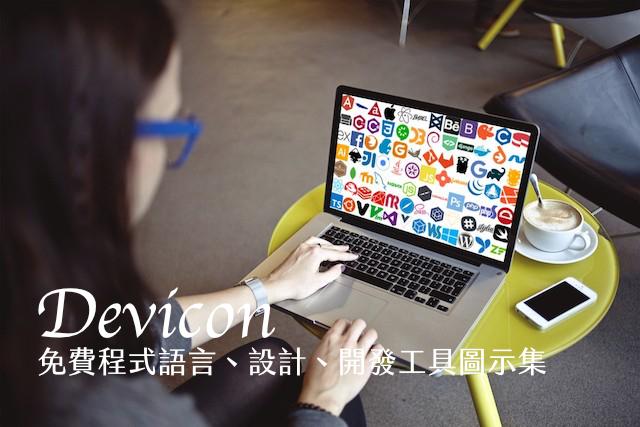 Devicon 免費程式語言、設計、開發工具圖示集 Icon Font、SVG 兩大格式