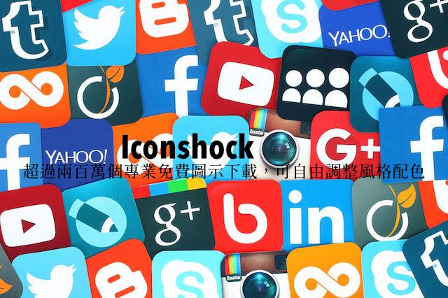 Iconshock 超過 200 萬個免費圖示下載!可自訂顏色、大小或加入配件特效