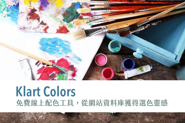 Klart Colors 免費線上配色工具,從網站資料庫獲得選色靈感