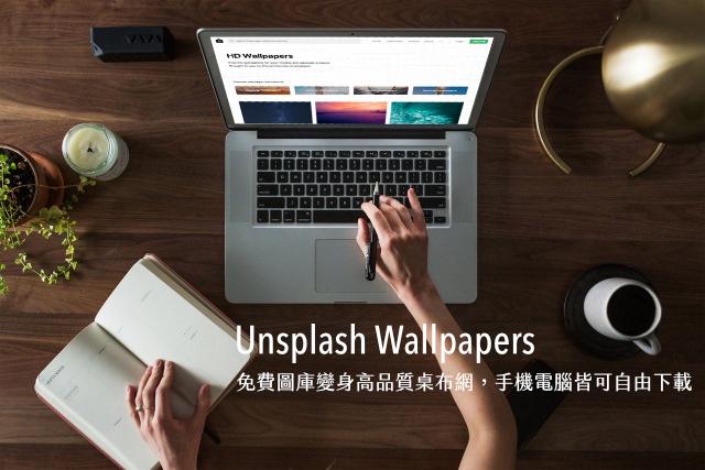 Unsplash Wallpapers 免費圖庫變身高品質桌布網,手機電腦可自由下載 via @freegroup