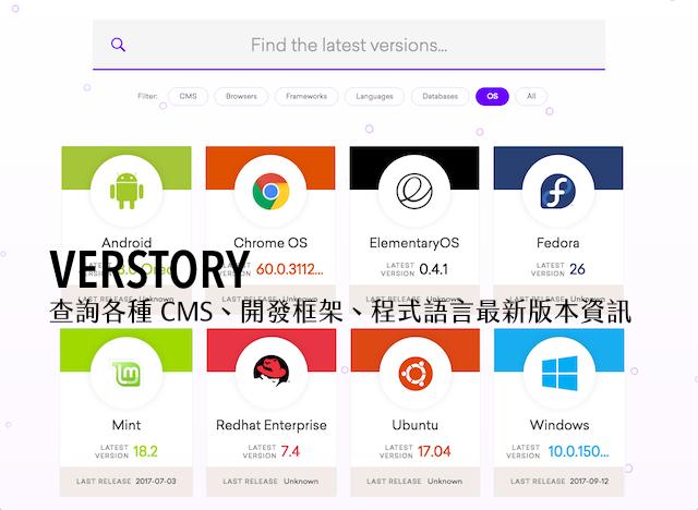 Verstory 查詢各種 CMS、開發框架、程式語言最新版本資訊