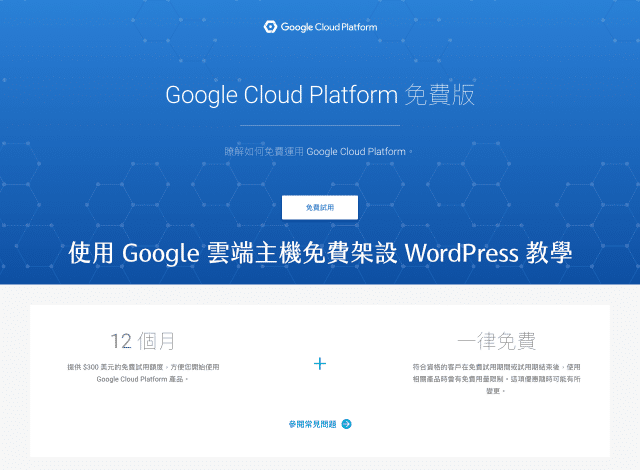 使用 Google Cloud Platform 雲端主機免費版架設 WordPress 教學 via @freegroup