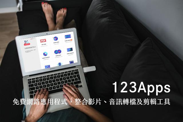 123Apps 免費網路應用程式,整合影片、音訊轉檔及剪輯工具