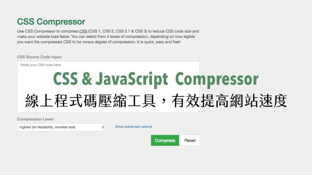 CSS & JavaScript Compressor 線上程式碼壓縮工具,有效提高網站速度 via @freegroup