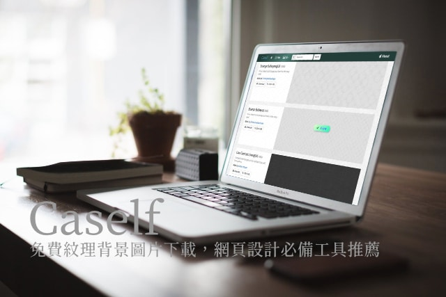 Caself 提供 800 種免費紋理背景圖片下載,網頁設計必備素材推薦 via @freegroup