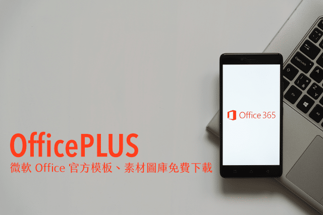 OfficePLUS 微軟 Office 官方 PowerPoint、Word、Excel 模板素材圖庫免費下載