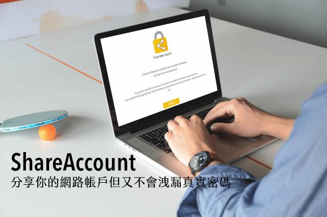 ShareAccount 分享你的網路帳戶無須洩漏真實密碼(Chrome 擴充功能)