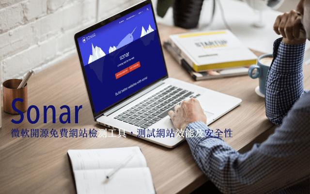 Sonar 微軟開源免費網站檢測工具,測試網站效能、安全性等五大層面