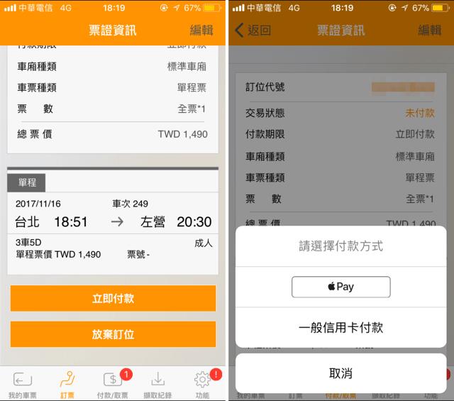 台灣高鐵 App 訂位整合 Apple Pay、Android Pay 購票感應付款