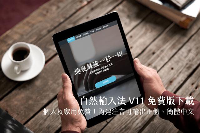 自然輸入法 V11 免費版下載!個人家用限定,內建注音可輸出正體、簡體中文