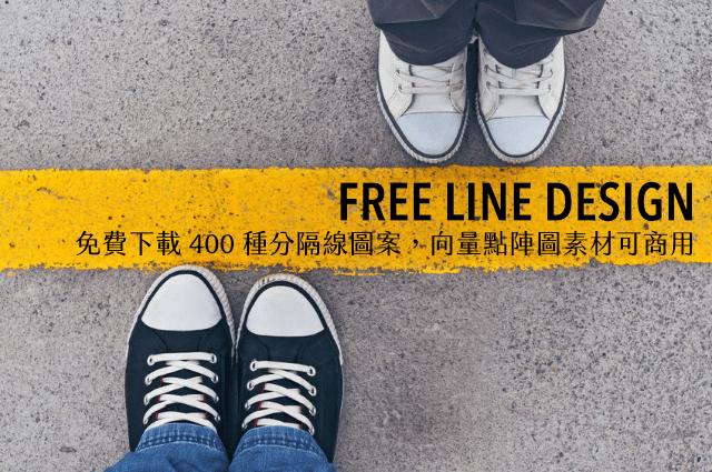 FREE LINE DESIGN 免費下載 400 種分隔線圖案,向量點陣圖素材可商用