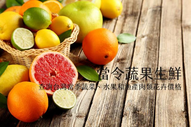 當令蔬果花卉:查詢台灣當季蔬菜、水果和漁產肉類花卉價格(iOS APP)