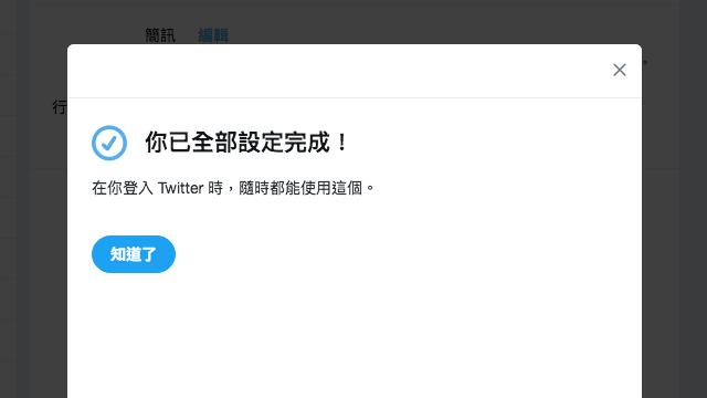 開啟 Twitter 兩步驟驗證以 Google Authenticator 產生認證碼