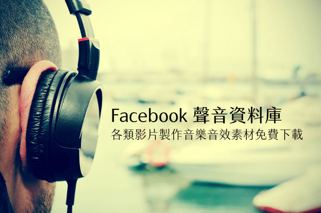 Facebook 聲音資料庫開放各類影片製作音樂音效素材免費下載