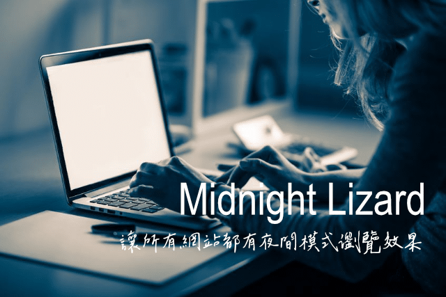 Midnight Lizard 讓所有網站都有夜間模式瀏覽效果(Chrome 擴充功能)