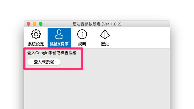超注音 for macOS 開放下載!為 Mac 再添一款輸入法
