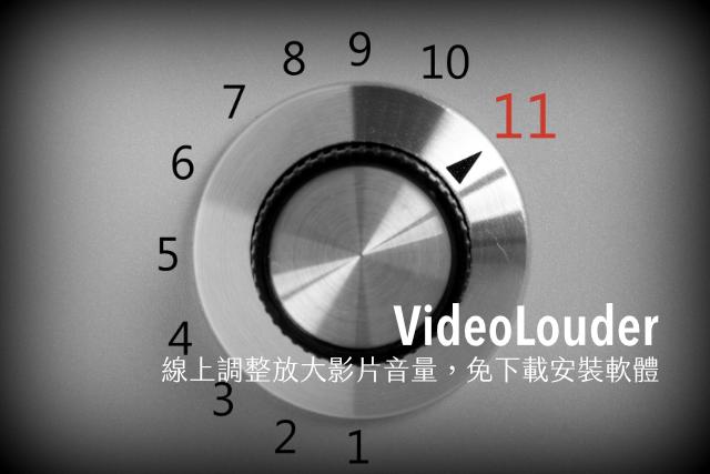 VideoLouder 線上調整放大影片音量,免下載安裝軟體
