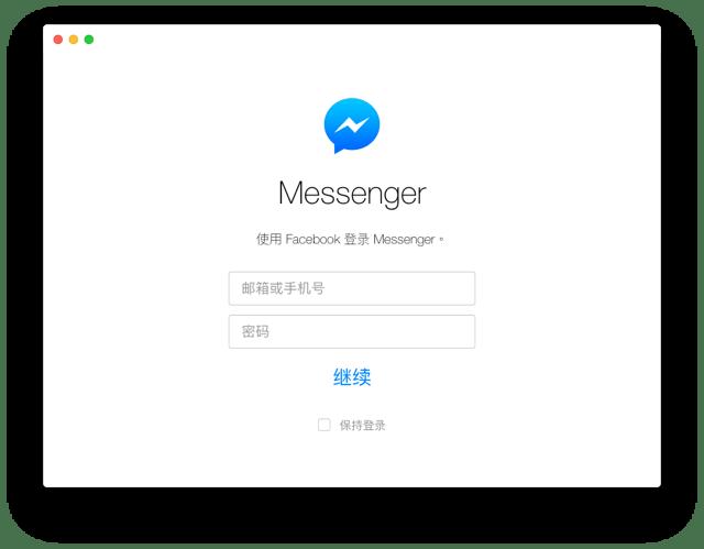 Caprine 臉書聊天室 Messenger 桌面端工具,可隱藏已讀及輸入訊息提示