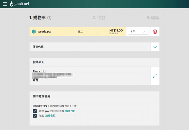在 Gandi.net 註冊網域名稱教學,含免費信箱、SSL 憑證及 WHOIS 隱藏