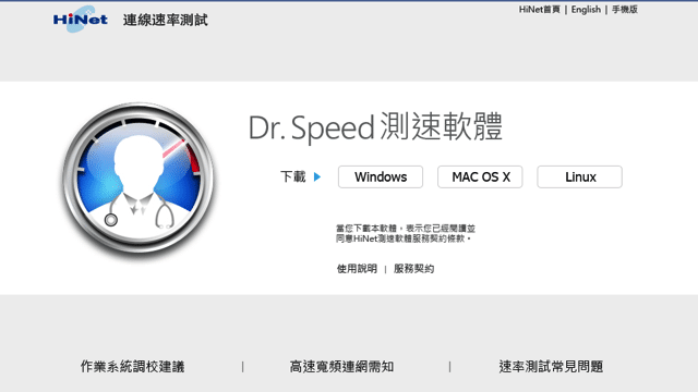 Dr.Speed 中華電信 HiNet 連線速率測試工具,找出網路變慢問題