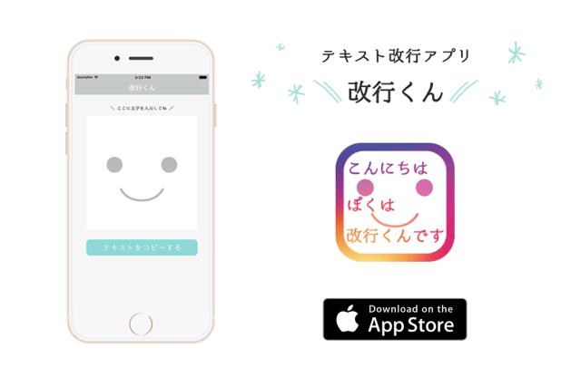改行くん:幫你的 Instagram 發文換行,打字複製貼上自動轉格式(iOS)