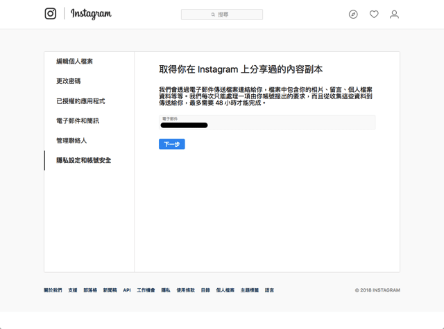 Instagram Data Download