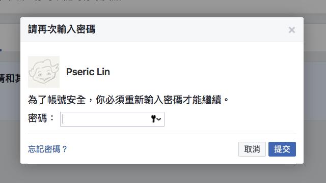Facebook 全新下載資料副本功能,一次備份所有臉書記錄