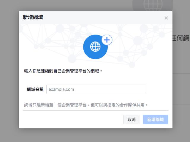 Facebook 網域驗證