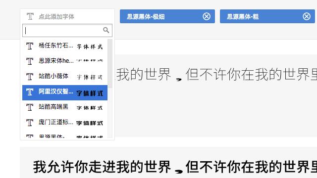 Iconfont.cn 阿里巴巴免費向量圖示庫,可產生中文網頁字型嵌入網站