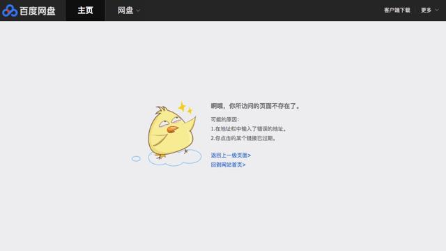 封鎖台灣 IP?解決百度網盤 404 頁面不存在無法下載檔案問題