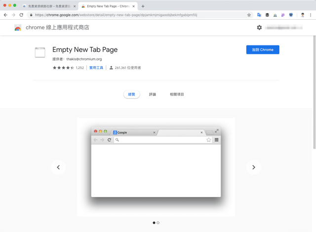 Empty New Tab Page