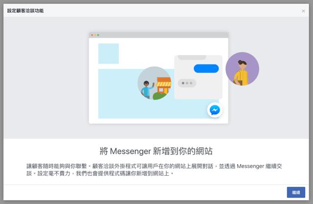 Facebook 推出「顧客聊天外掛程式」為 WordPress 快速加入聊天外掛功能