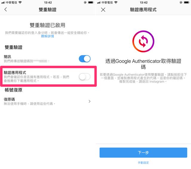 Instagram 雙重驗證支援 Google Authenticator 應用程式開啟教學