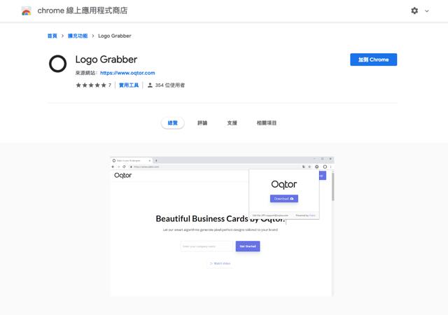 Logo Grabber