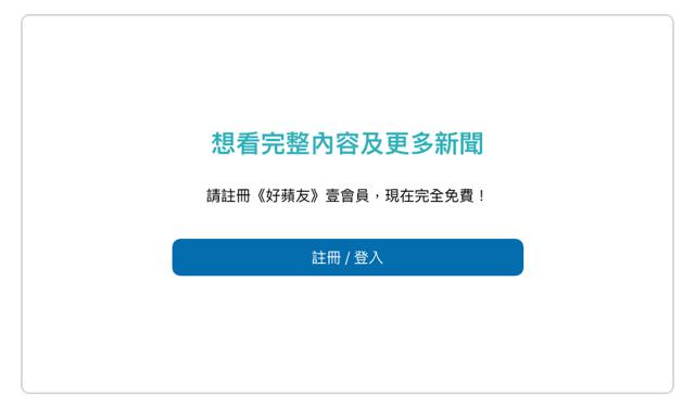 我要看蘋果新聞!打開網站免註冊登入也能看完整新聞內容(Chrome 擴充功能)