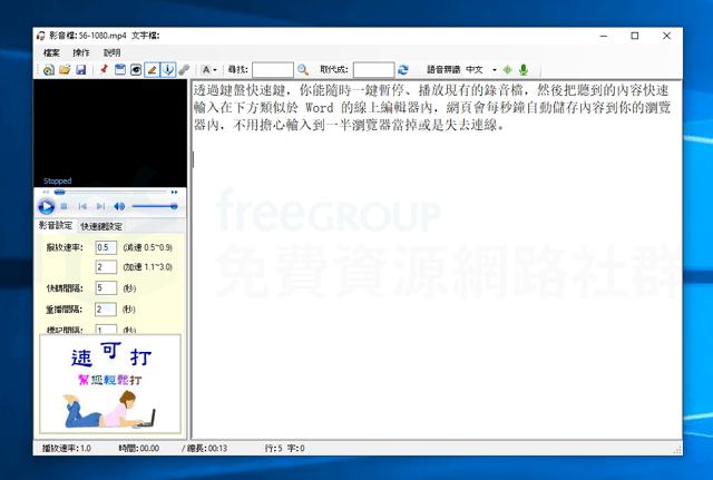 速可打謄稿機:台灣網友開發逐字稿軟體免費下載,內建語音辨識功能