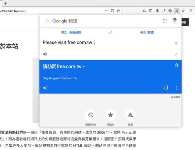 To Google Translate
