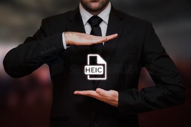 免安裝!以 Mac 預覽程式將 HEIC 照片轉檔 JPG、PNG 等格式