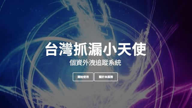 台灣抓漏小天使:個資外洩追蹤系統,比對姓名身分證字號是否在外洩清單