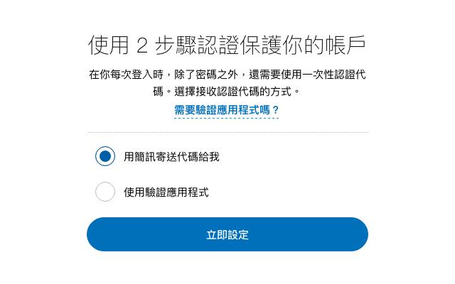 PayPal 兩步驟驗證