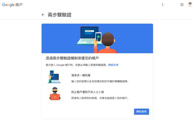 換新手機如何備份和轉移 Google Authenticator 資料?